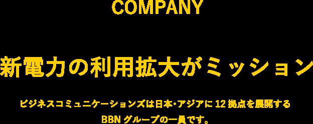 モバイルソリューションの地域No1カンパニー Fサポートは日本・アジアに12拠点を展開するBBNグループの一員です。